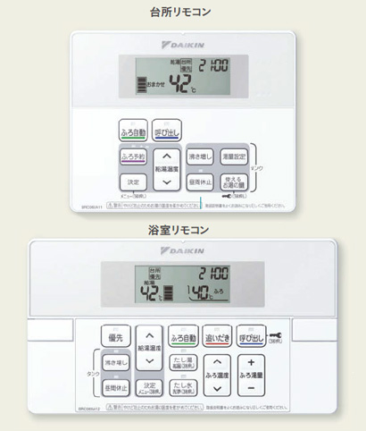 *ダイキン*BRC065A1 ネオキュート フルオート用リモコン【本体とセット販売用】