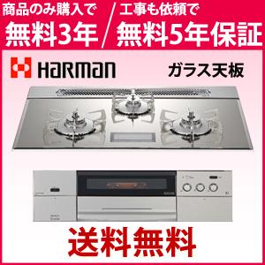 *ハーマン*DS3603WASKSTESC PROGRE Plus ガスビルトインコンロ 75cm ガラス天板 水無両面焼【送料・代引無料】
