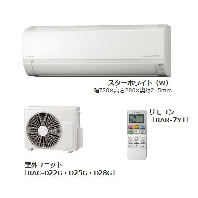 *日立*RAS-D22G[W] エアコン 白くまくん Dシリーズ 冷房6~9畳/暖房5~6畳【送料・代引無料】
