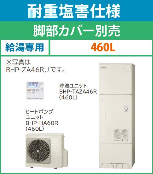 *日立*BHP-Z46RUJ エコキュート 給湯専用 [耐重塩害仕様] 460L [主に4~6人用]【受注生産】【メーカー直送】