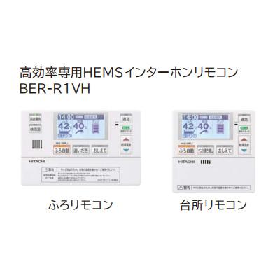 *日立*BER-R1VH エコキュート 高効率専用HEMSインターホンリモコン【リモコンのみの販売不可】