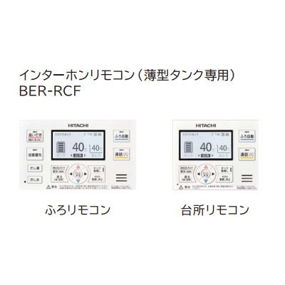 *日立*BER-RCF エコキュート インターホンリモコン[薄型タンク専用]【リモコンのみの販売不可】