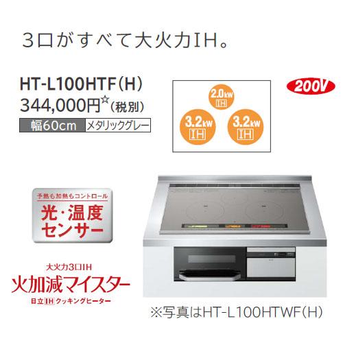 *日立*HT-L100HTF[H] ビルトインIHクッキングヒーター 3口IH 60cm レンジフードファン連動 メタリックグレー【送料・代引無料】