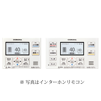 *コロナ*RBP-EA17[S] エコキュート用 ボイスリモコンセット スマートナビリモコン