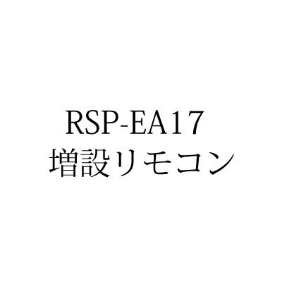 *コロナ*RSP-EA17 エコキュート用 増設リモコン