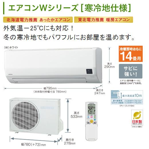 *コロナ/Corona*CSH-W4018RK2-W エアコン Wシリーズ 寒冷地仕様 冷房 11~17畳/暖房 11~14畳[CSH-B4017R2の後継品]【送料・代引無料】