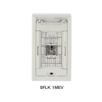 〈送料無料〉*河村電器*SFLK 1MEV EV増設用分電盤 EV充電回路増設用に最適