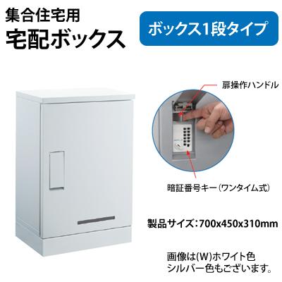 〈送料無料〉*河村電器*KD1-31C[W/S] 宅配ボックス 集合住宅向け1段タイプ 暗証番号キータイプ 宅配の不在に対応