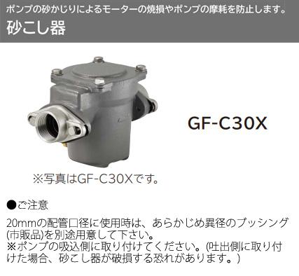 *日立*GF-C30X 砂こし器 配管口径30mm 鋳鉄ボディー【送料無料】
