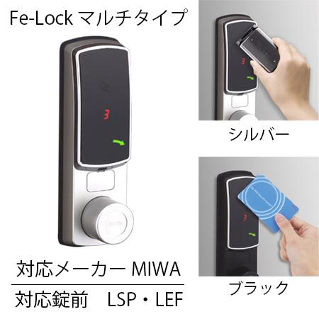 〈送料・代引無料〉*計電産業*Fe-Lock SE FESE-M-S-61F[S/K] マルチタイプ 対応錠前 MIWA/LSP・LEF 登録ID20件 カード&ケータイでタッチ&ロック