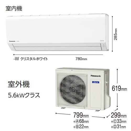 *パナソニック*CS-F568C2 エアコン Fシリーズ 冷房 15~23畳/暖房 15~18畳 [CS-F567C2の後継品]【送料・代引無料】