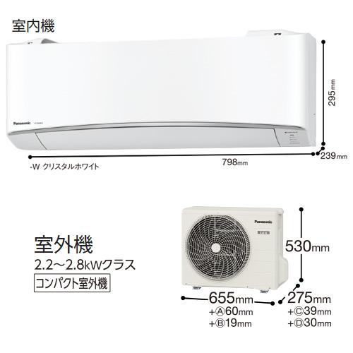 *パナソニック*CS-EX228C エアコン EXシリーズ 冷房 6~9畳/暖房 5~6畳 [CS-EX227Cの後継品]【送料・代引無料】