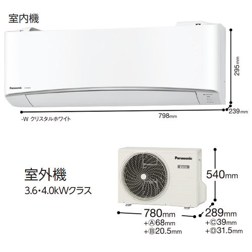 *パナソニック*CS-EX368C エアコン EXシリーズ 冷房 10~15畳/暖房 9~12畳 [CS-EX367Cの後継品]【送料・代引無料】