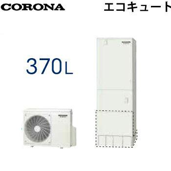 *コロナ*CHP-E37AX4 エコキュート 高圧力パワフル給湯・ハイグレードタイプ フルオート 一般地 370L リモコン・脚部カバー別売[CHP-E37AX3の後継品]【メーカー直送送料無料】