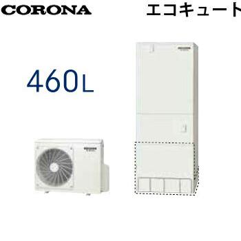 *コロナ*CHP-E46AX4 エコキュート 高圧力パワフル給湯・ハイグレードタイプ フルオート 一般地 460L リモコン・脚部カバー別売[CHP-E46AX3の後継品]【メーカー直送送料無料】