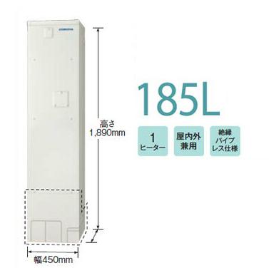 *コロナ*UWH-18113SA1U 電気温水器 オートタイプ 185L[1~2人用] 排水パイプステンレス仕様 [受注生産品]【送料無料】