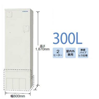 *コロナ*UWH-30110N2U-H 電気温水器 給湯専用タイプ 300L[1~3人用] 排水パイプステンレス仕様〈メーカー直送送料無料〉