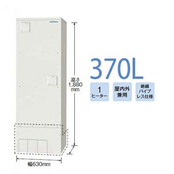 *コロナ*UWH-37110N1L-H 電気温水器[制御用100V] 給湯専用タイプ 370L[2~4人用] 排水パイプステンレス仕様 [受注生産品]【メーカー直送無料】