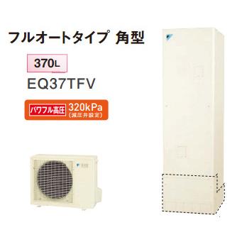 *ダイキン*EQ37TFV エコキュート フルオート パワフル高圧 角型 370L[主に3~5人用]【メーカー直送送料無料】
