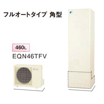 *ダイキン*EQN46TFV エコキュート フルオート 角型 460L[主に5~7人用]【メーカー直送送料無料】