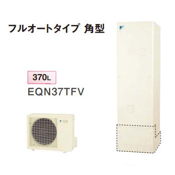 *ダイキン*EQN37TFV エコキュート フルオート 角型 370L[主に3~5人用]【メーカー直送送料無料】