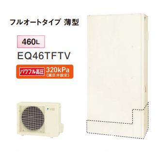 *ダイキン*EQ46TFTV エコキュート フルオート 薄型 460L[主に4~7人用]【メーカー直送送料無料】