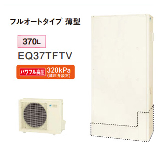 *ダイキン*EQ37TFTV エコキュート フルオート 薄型 370L[主に3~5人用]【メーカー直送送料無料】