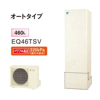 *ダイキン*EQ46TSV エコキュート オート 角型 パワフル高圧 460L[主に4~7人用]【メーカー直送送料無料】
