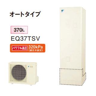 *ダイキン*EQ37TSV エコキュート オート 角型 パワフル高圧 370L[主に3~5人用]【メーカー直送送料無料】