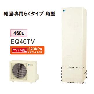 *ダイキン*EQ46TV エコキュート 給湯専用らくタイプ 角型 パワフル高圧 460L[主に4~7人用]【メーカー直送送料無料】