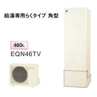 *ダイキン*EQN46TV エコキュート 給湯専用らくタイプ 角型 460L[主に4~7人用]【メーカー直送送料無料】