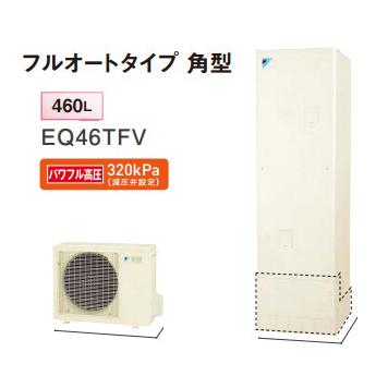 *ダイキン*EQ46TFV+BRC083A1 エコキュート+リモコンセット フルオート パワフル高圧 角型 460L[主に4~7人用]【メーカー直送送料無料】