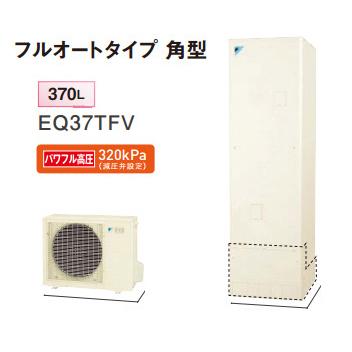 *ダイキン*EQ37TFV+BRC083A1 エコキュート+リモコンセット フルオート パワフル高圧 角型 370L[主に3~5人用]【メーカー直送送料無料】