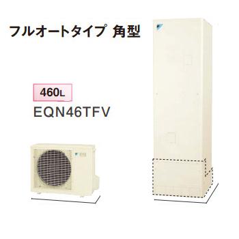 *ダイキン*EQN46TFV+BRC083A1 エコキュート+リモコンセット フルオート 角型 460L[主に5~7人用]【メーカー直送送料無料】