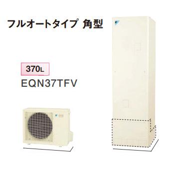 *ダイキン*EQN37TFV+BRC083A1 エコキュート+リモコンセット フルオート 角型 370L[主に3~5人用]【メーカー直送送料無料】