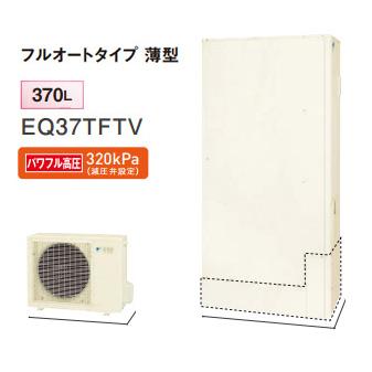 *ダイキン*EQ37TFTV+BRC083A1 エコキュート+リモコンセット フルオート 薄型 370L[主に3~5人用]【メーカー直送送料無料】