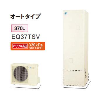 *ダイキン*EQ37TSV+BRC083A2 エコキュート+リモコンセット オート 角型 パワフル高圧 370L[主に3~5人用]【メーカー直送送料無料】