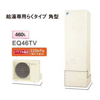 *ダイキン*EQ46TV+BRC083A31 エコキュート+リモコンセット 給湯専用らくタイプ 角型 パワフル高圧 460L[主に4~7人用]【メーカー直送送料無料】