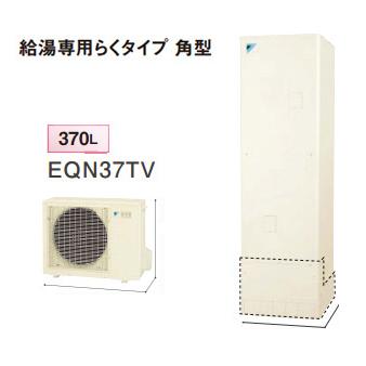 *ダイキン*EQN36TV+BRC083A31 エコキュート+リモコンセット 給湯専用らくタイプ 角型 370L[主に3~5人用]【メーカー直送送料無料】