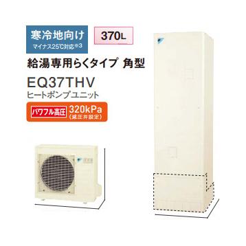 *ダイキン*EQ37THV+BRC083A31 エコキュート+リモコンセット 寒冷地向 給湯専用らくタイプ パワフル高圧 角型 370L[主に3~5人用]【メーカー直送送料無料】