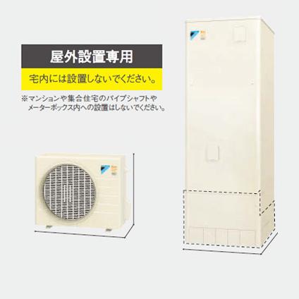 *ダイキン*HQR32PFV+BRC065A5 ネオキュート+らくナビリモコンセット フルオートタイプ 角型 320L[主に2~3人用] 屋外設置用【メーカー直送送料無料】