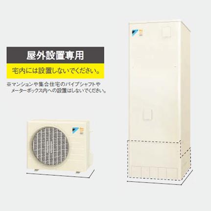 *ダイキン*HQR32PV ネオキュート 給湯専用タイプ 角型 320L[主に2~3人用] 屋外設置用【メーカー直送送料無料】