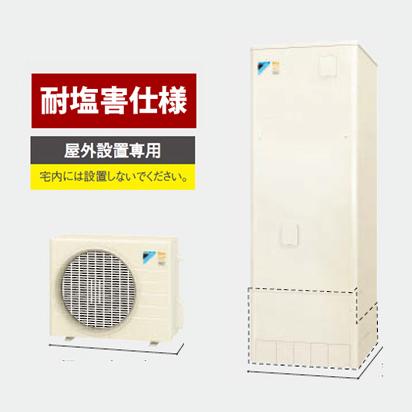 *ダイキン*HQR32PVE ネオキュート 給湯専用タイプ 角型 320L[主に2~3人用] 耐塩害仕様 屋外設置用【メーカー直送送料無料】