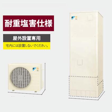 *ダイキン*HQR32PVH ネオキュート 給湯専用タイプ 角型 320L[主に2~3人用] 耐重塩害仕様 屋外設置用【メーカー直送送料無料】