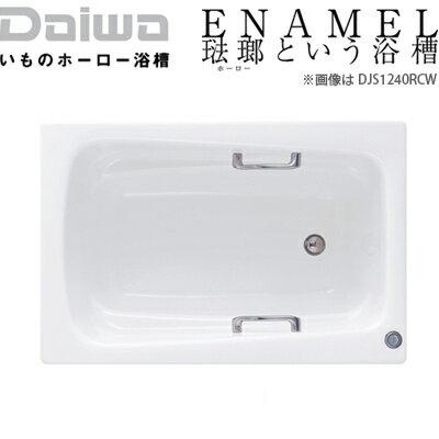 *DAIWA/大和重工*DJS1240[L/R][CW/LW/MP/MBR] 270L 幅121cm DJシリーズ いものホーロー浴槽〈メーカー直送送料無料〉