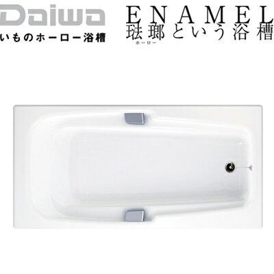 *DAIWA/大和重工*DJY1600[CW/LW/MP/MBR] 300L 幅160cm DJシリーズ いものホーロー浴槽〈メーカー直送送料無料〉