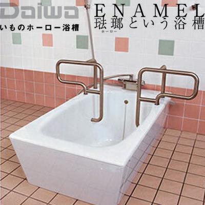 *DAIWA/大和重工*DWB590[CW] 300L 幅145cm 手すり付き個別浴槽 いものホーロー浴槽〈メーカー直送送料無料〉