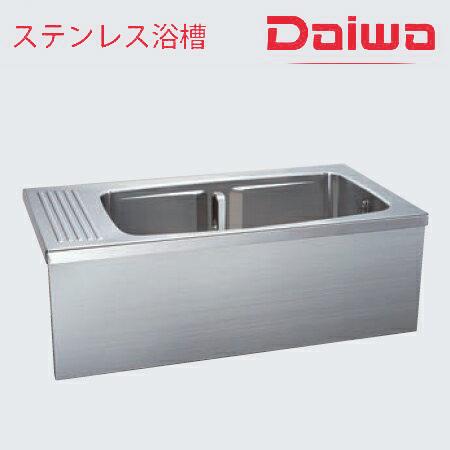 *DAIWA/大和重工*SBW-KT1401L[L/R] 290L 幅1395mm 据置式 ステンレス浴槽 BL認定品〈メーカー直送送料有料〉