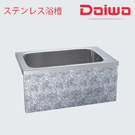 *DAIWA/大和重工*SBW-1101SS[L/R] 232L 幅1095mm 据置式 ステンレス浴槽 BL認定品〈メーカー直送送料有料〉