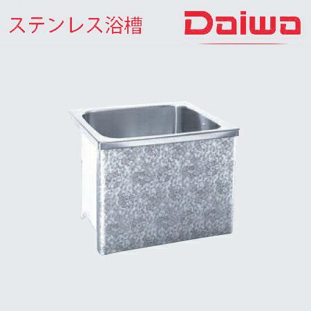 *DAIWA/大和重工*SBW-801L[L/R] 240L 幅800mm 据置式 ステンレス浴槽 BL認定品〈メーカー直送送料有料〉